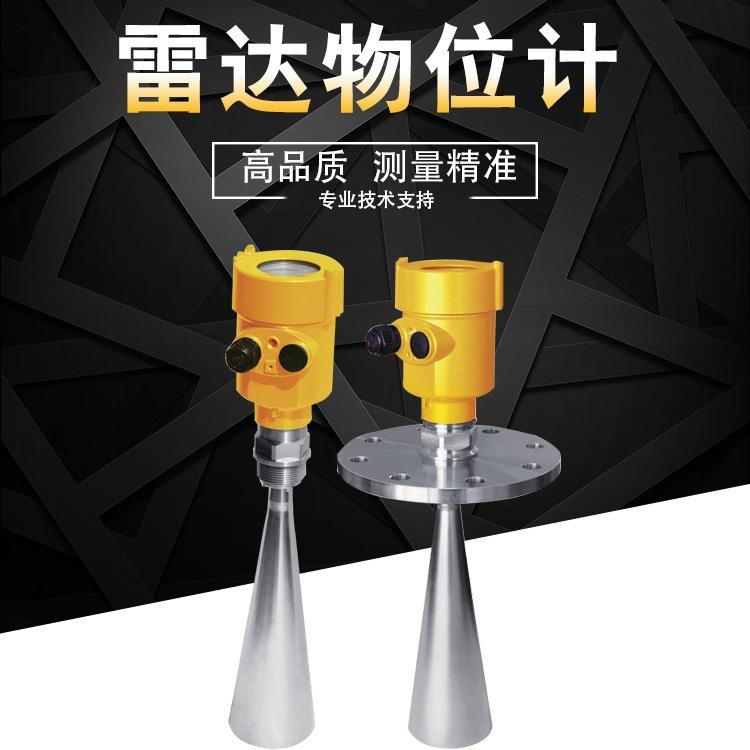 结晶体料位计,结晶体物位计厂家,结晶体料位传感器,结晶体料位变送器