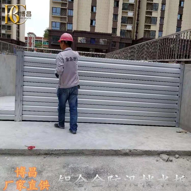 博昌牌铝合金防汛板停车场出入口挡水板厂家直销