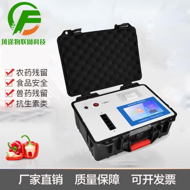 风途FT-GS04四合一彩色触摸屏食品安全分析仪
