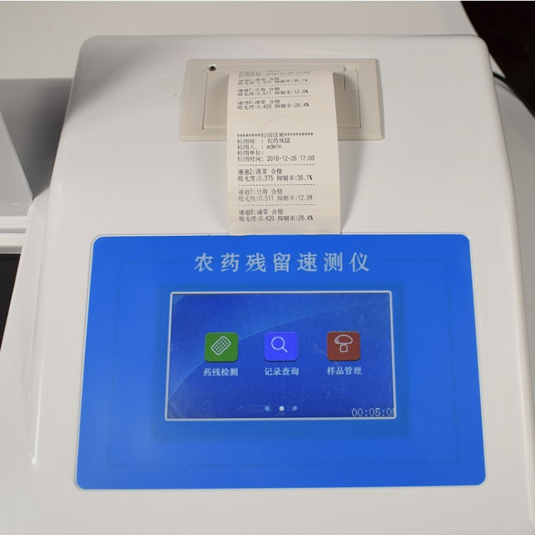 方科FK-NC20触摸屏农药残留检测仪