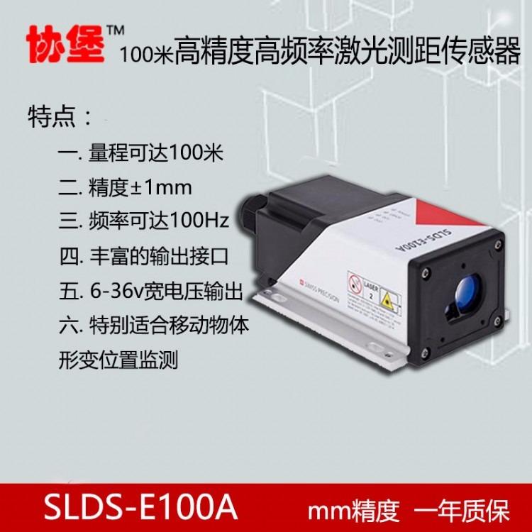 高精度高频率室外激光测距传感器测量小车定位测水位毫米级精度