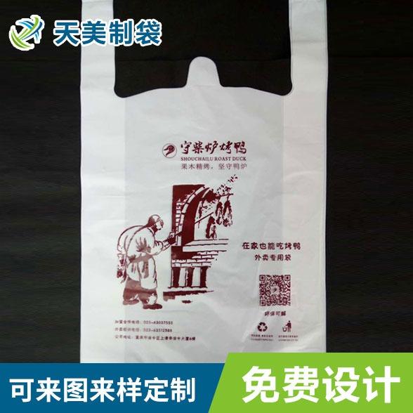 马甲袋生产厂家 专业定做马甲袋 定制马夹袋 量大价优
