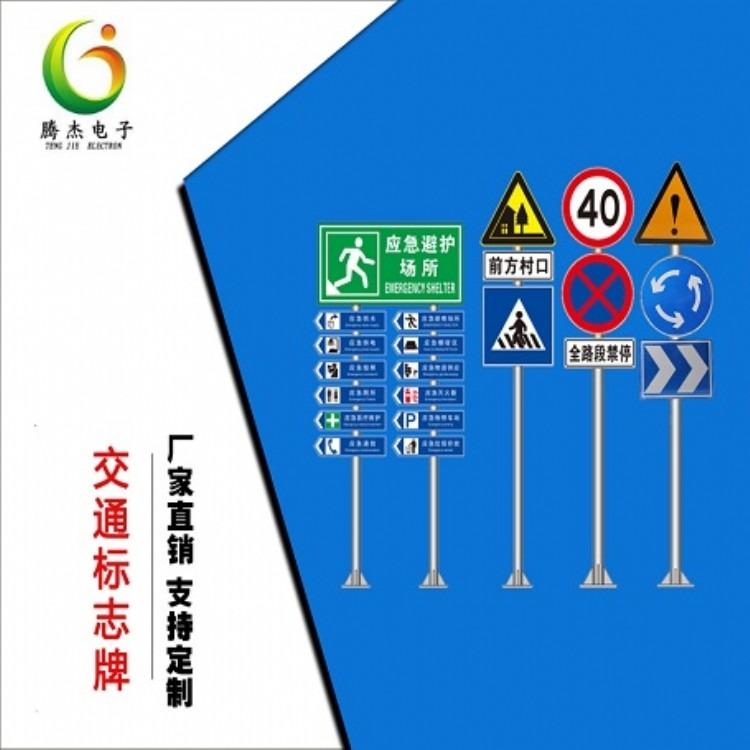 安全标志牌_道路交通标志牌_道路标志牌_淄博腾杰交通