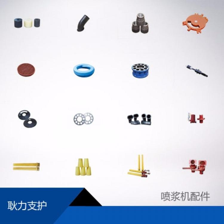 喷浆机配件,喷浆机配件厂家直销,喷浆机配件批发价格