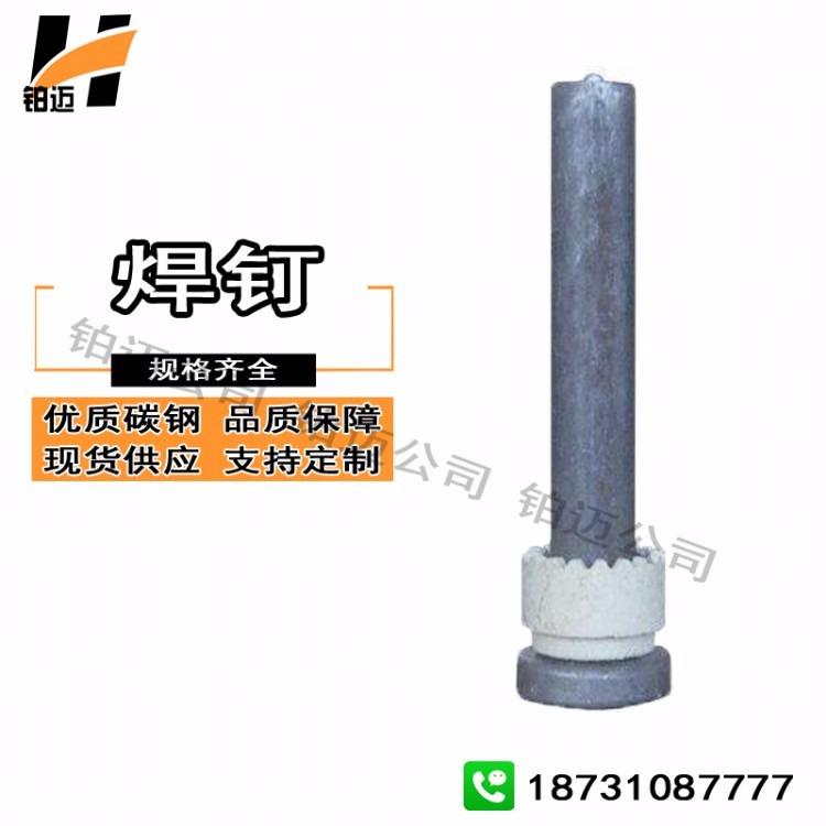 焊钉 栓钉 剪力钉 圆柱头焊钉 钢结构及桥梁用栓钉 厂家供应 规格齐全 量大从优