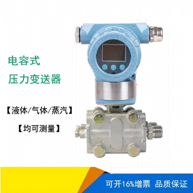电容式压力变送器 智能压力变送器 数显压力变送器 HART协议压力变送器