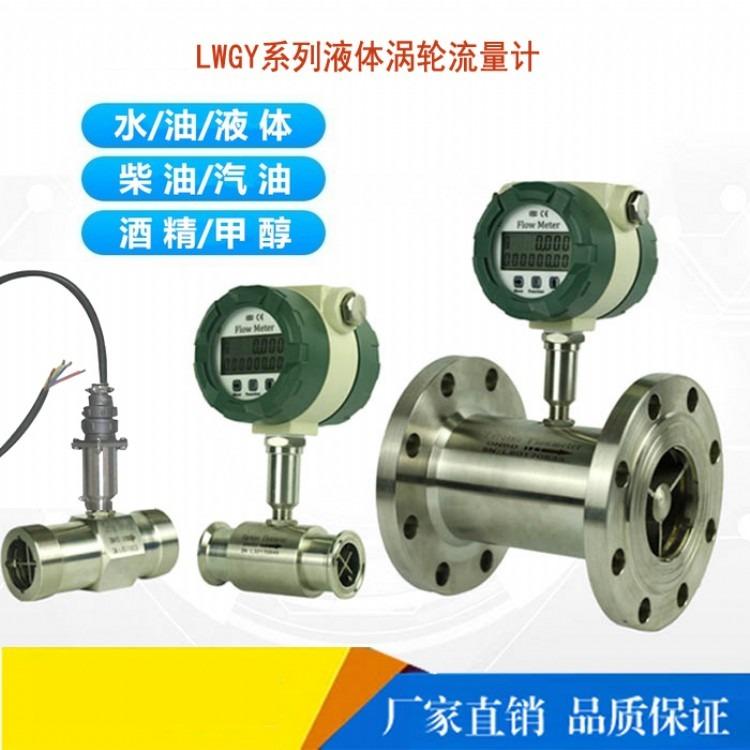 柴油涡轮流量计 汽油涡轮流量计 LWGY液体涡轮流量计厂家 质量可靠价格实惠