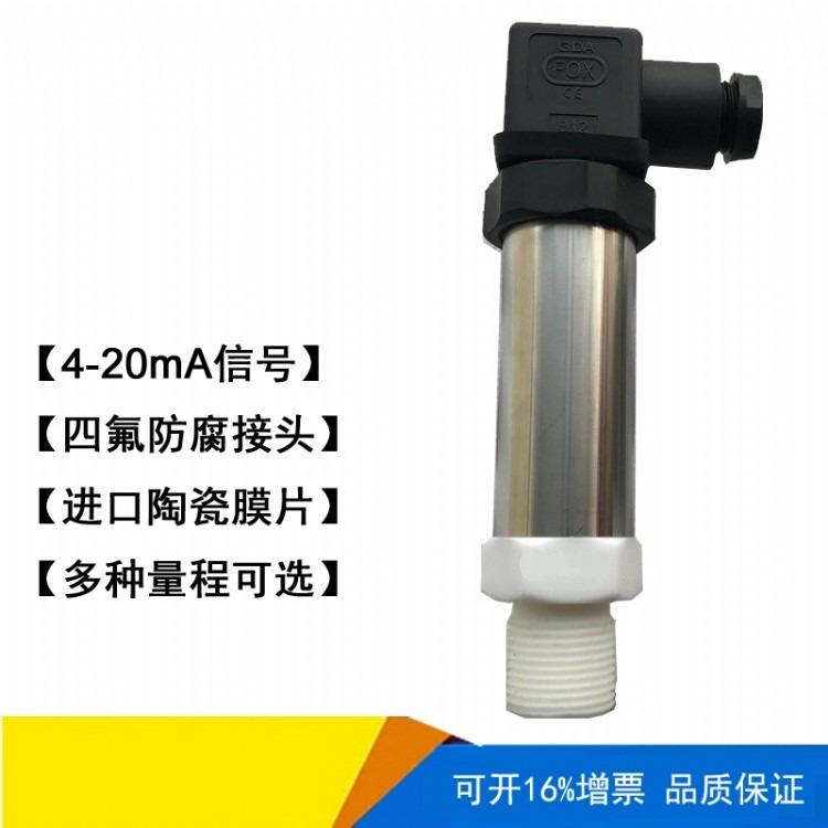 耐酸碱压力变送器 耐腐蚀压力变送器 四氟防腐压力变送器 隔膜压力变送器