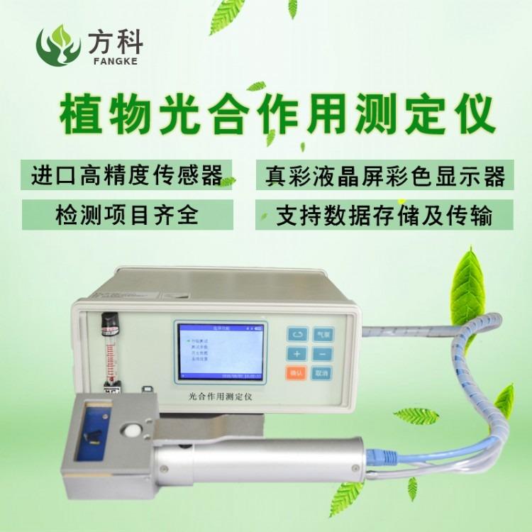 方科FK-GH30光合仪_光合作用测定仪