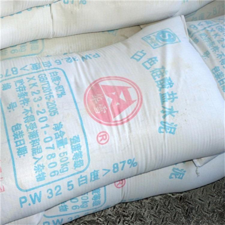 散装水泥  硅酸盐白水泥市场价格  杭州宣楚  价格优惠  欢迎咨询