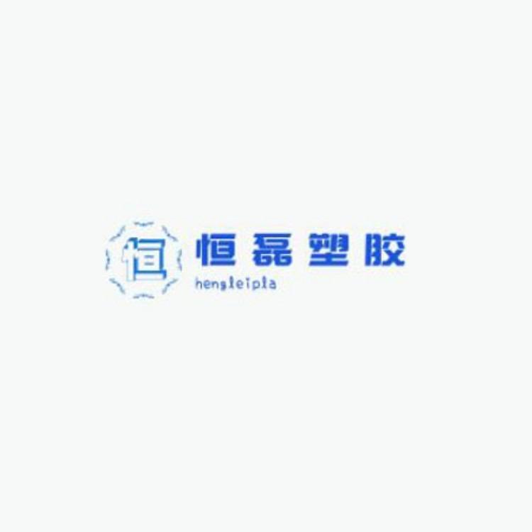 东莞市恒磊塑胶有限公司