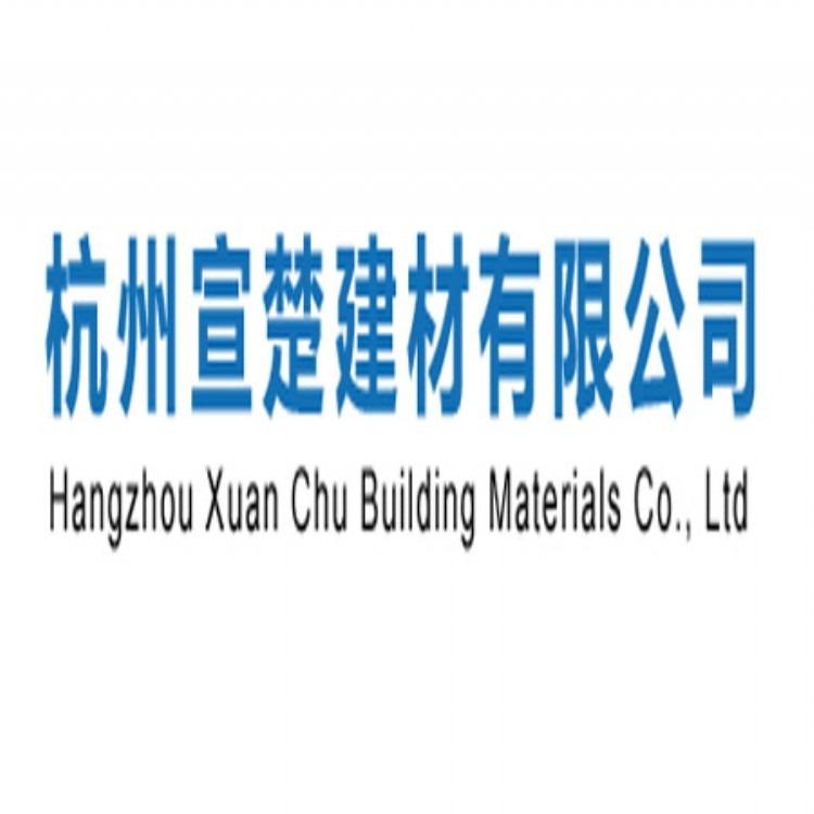 杭州宣楚建材有限公司