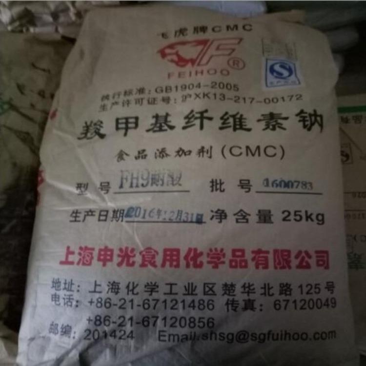高粘耐酸 羧甲基纤维素钠FH9 CMC增稠剂厂家直销