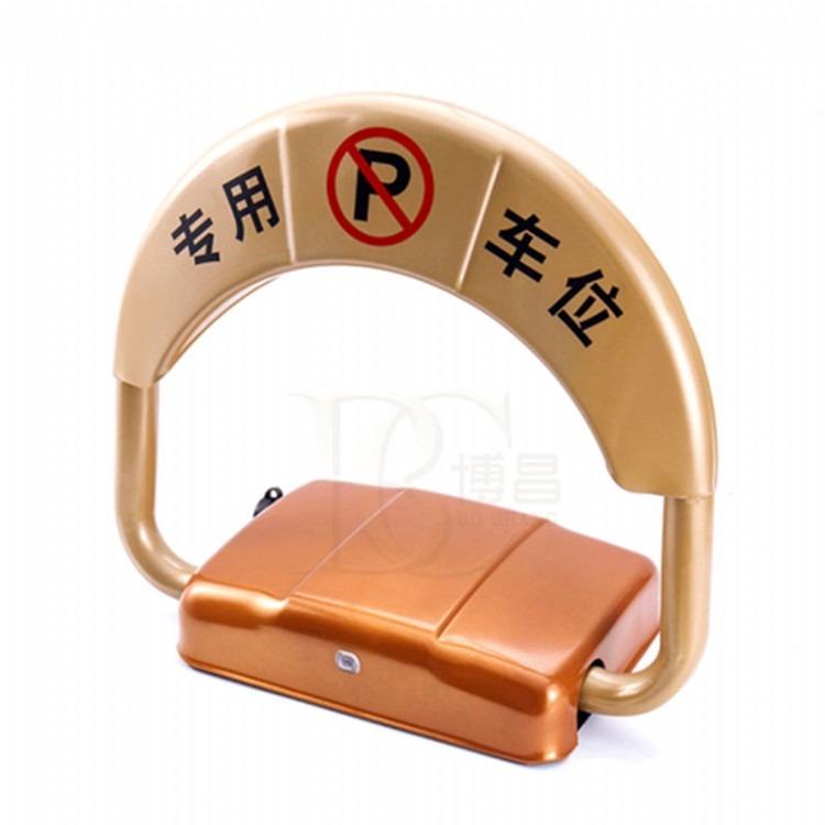 停车库车位锁带遥控地锁博昌牌智能车位锁可一锁多配遥控器