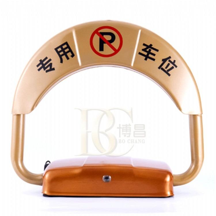 锂电池遥控车位锁生产厂家到东莞博昌地锁厂家