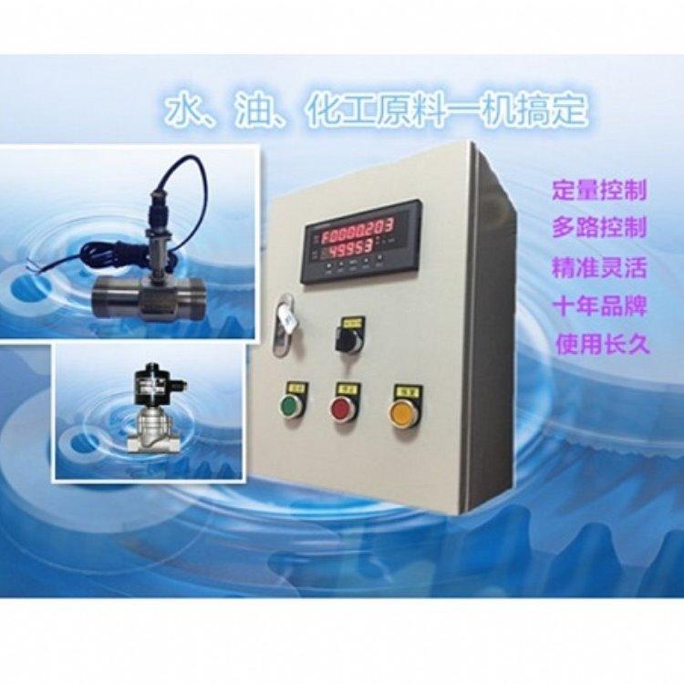 广州广控  定量控制流量计  自动加水加料 自动定量控制 定量灌装 流量计定量控制装置 定量控制柜