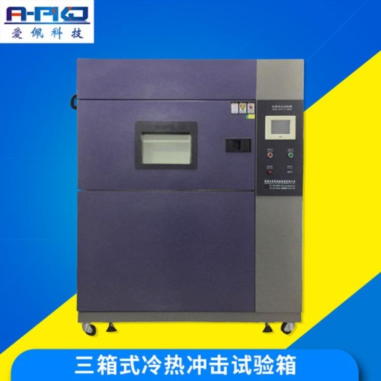 测试电子产品的冷热冲击试验箱