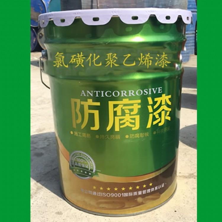 氯磺化聚乙烯漆 聚乙烯面漆防锈油漆