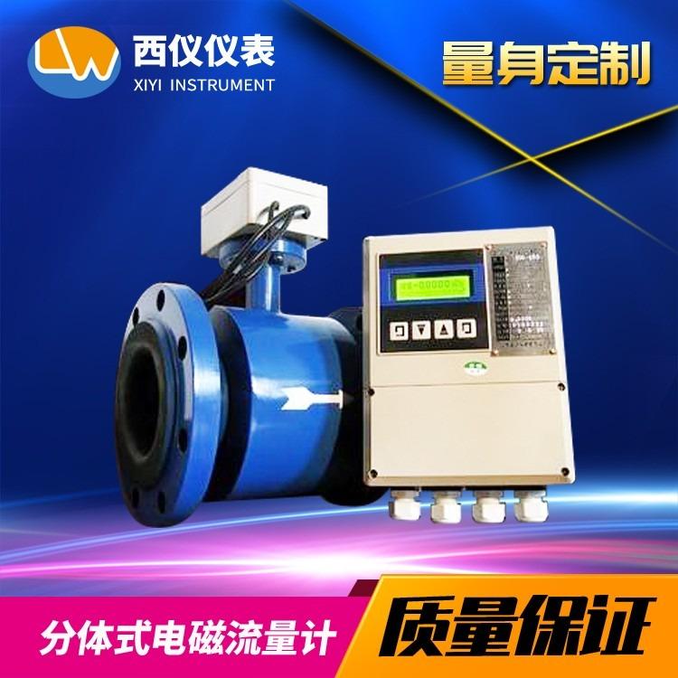 分体式电磁流量计,分体式电磁流量计价格,批量生产,可订制