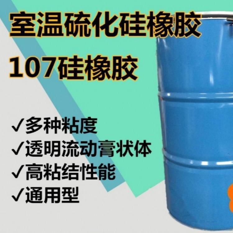 107硅橡胶室温硫化硅胶透明液体灌封胶专用硅胶