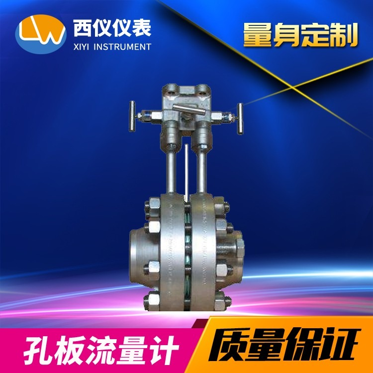 标准孔板流量计,可批量生产,标准孔板流量计价格