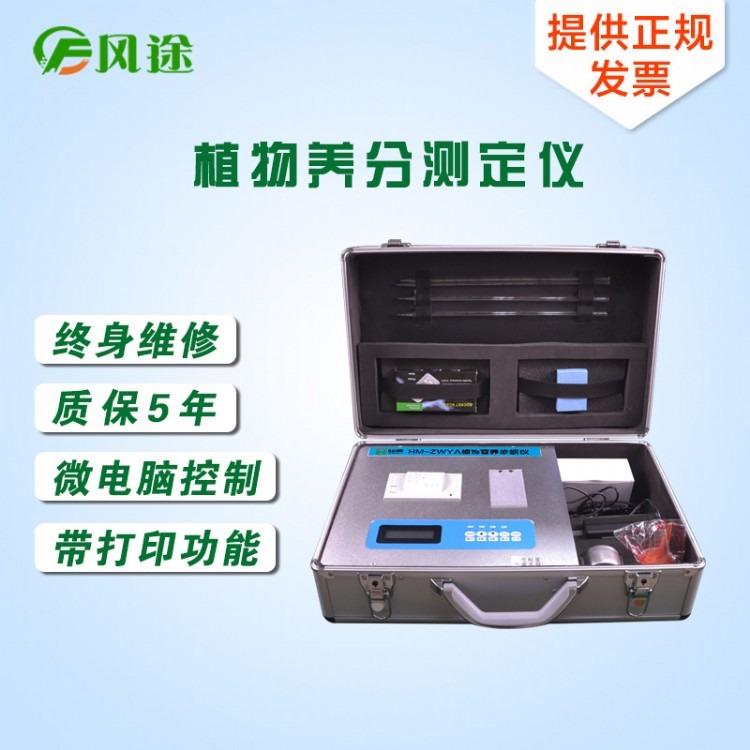 风途植物营养诊断仪FT-ZY10植物营养测定仪