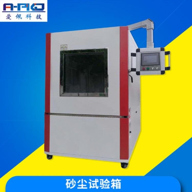 优质飞尘试验箱 产品介绍 AP-SC