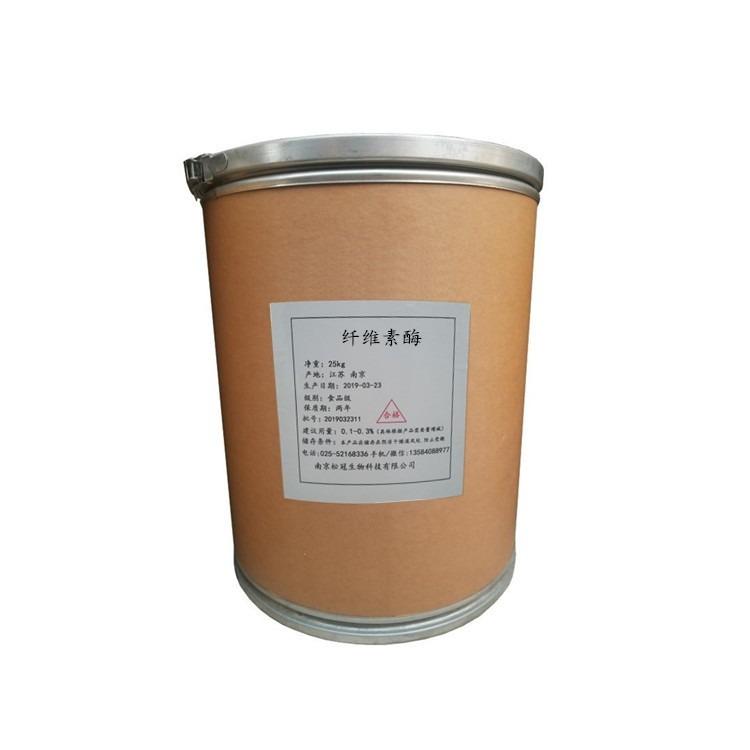 纤维素酶生产商 纤维素酶现货供应