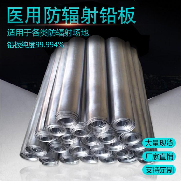 铅板生产厂家防护整体施工