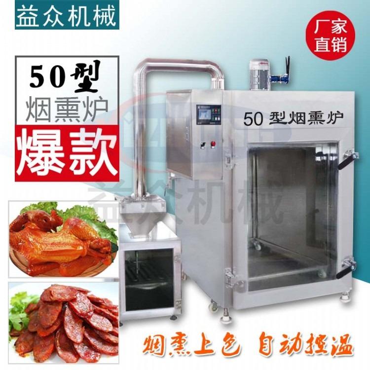 烤鸡烤肉烟熏炉,猪肉蒸煮烟熏炉,豆干蒸熏炉,熟食加工设备