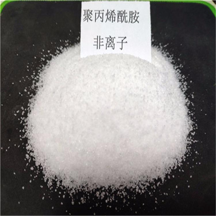 河北污泥脱水聚丙烯酰胺 洗沙场用聚丙烯酰胺 食品级聚丙烯酰胺 造纸厂聚丙烯酰胺
