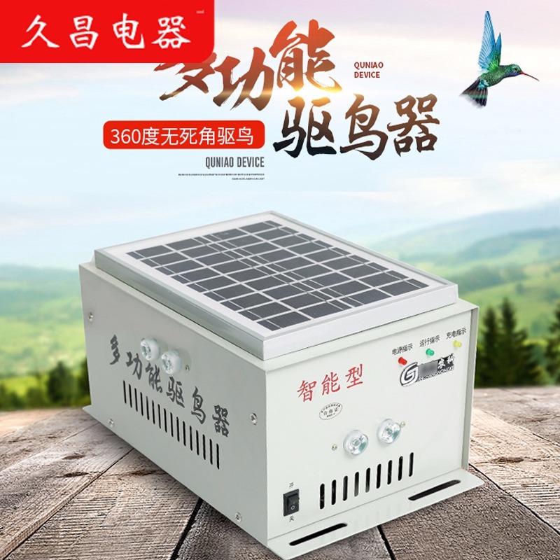 太阳能语音驱鸟器|户外智能驱鸟器|机场超声波驱鸟器