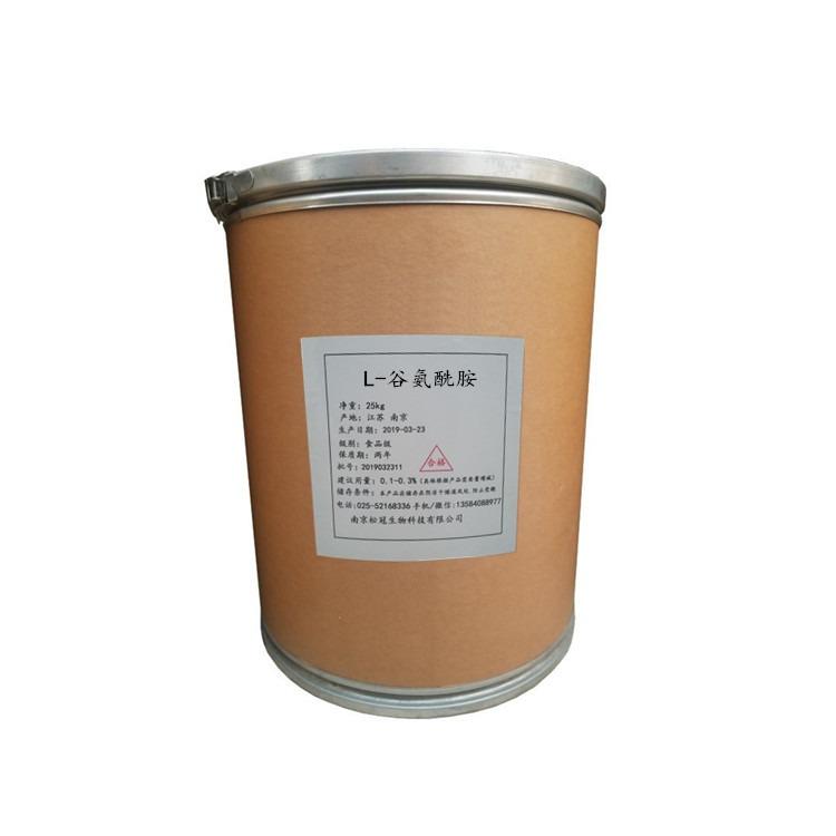 L-谷氨酰胺生产商 谷氨酰胺现货供应