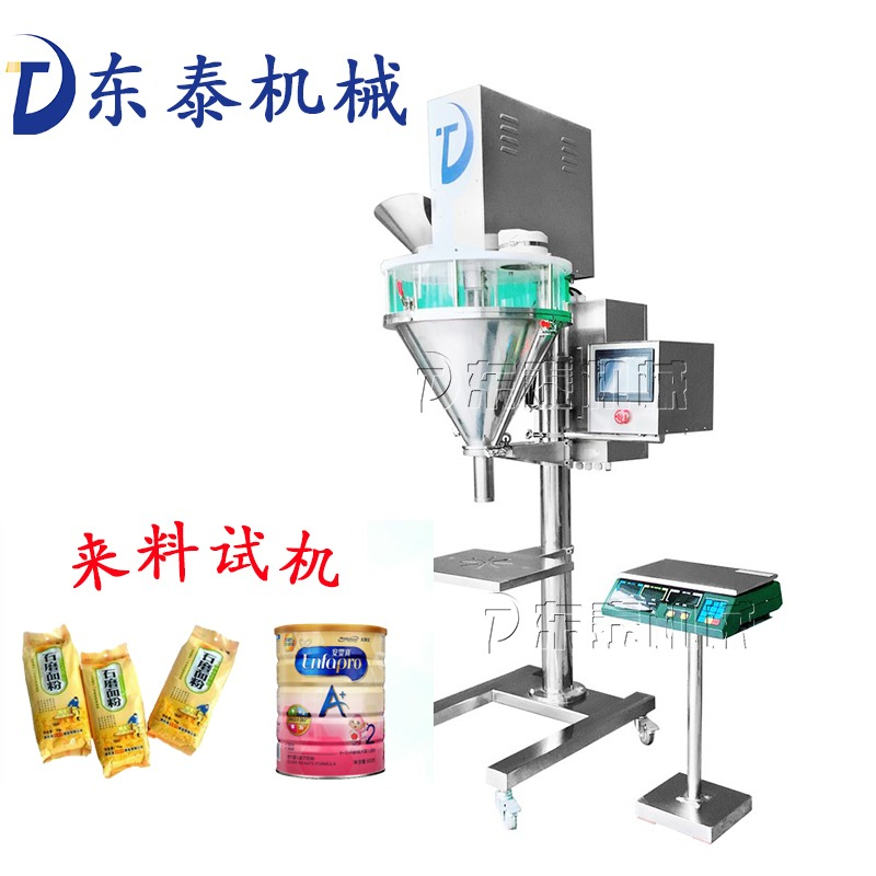 东泰供应  小型粉末包装机 小型粉末包装机 定量小袋包装机自动上料