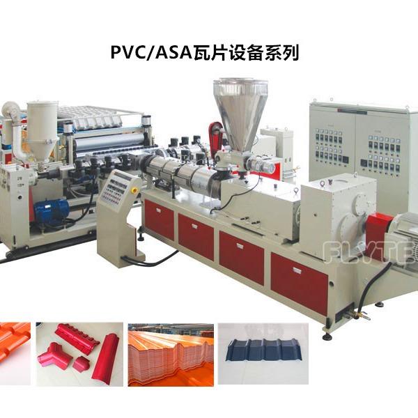 PVC+ASA塑料合成树脂瓦,琉璃瓦机器设备生产线