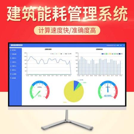 建筑能耗管理系统 建筑能耗管理软件 能源监控管理系统