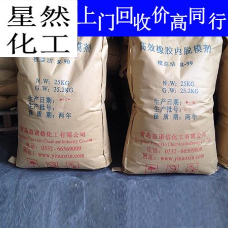 回收流平剂 回收化工原料厂家 回收油漆原料价格