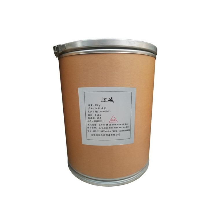 食品级胆碱生产厂家 营养强化剂胆碱