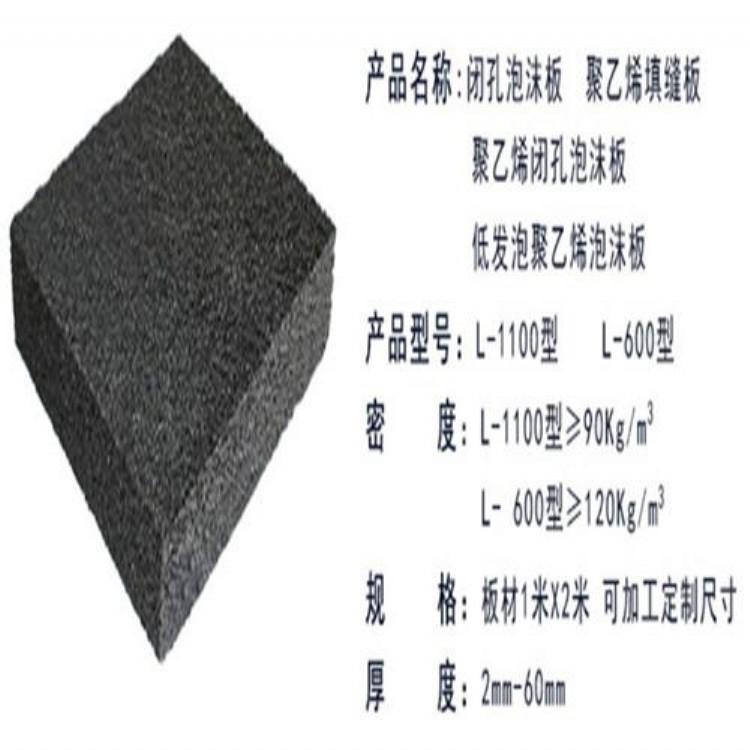 国标聚乙烯泡沫板 闭孔泡沫板性能可靠
