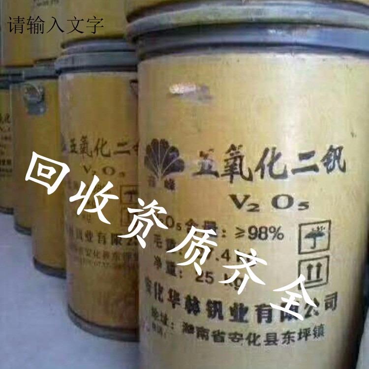 五氧化二钒回收厂家+五氧化二钒回收资质公司