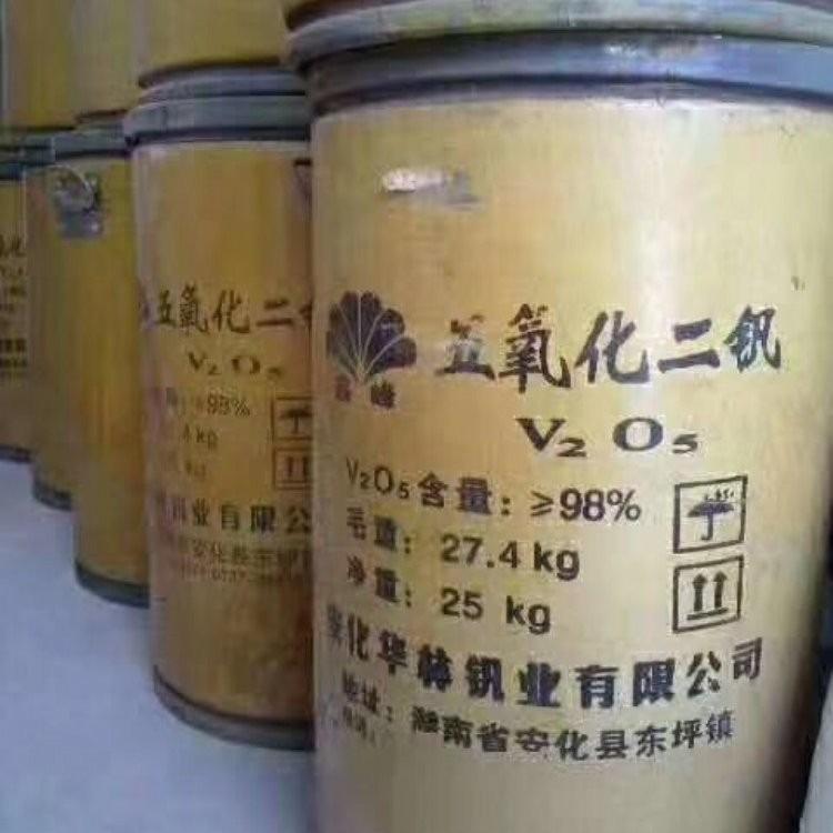 回收五氧化二钒 专业回收五氧化二钒 回收五氧化二钒最新报价