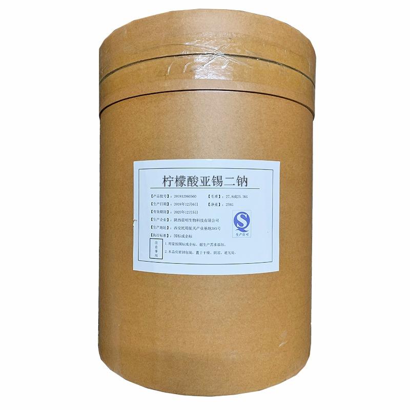 食品级柠檬酸亚锡二钠 柠檬酸亚锡二钠生产厂家