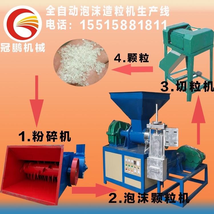 环保珍珠棉造粒机EPS造粒机再生塑料造粒机分体式废旧泡沫造粒机
