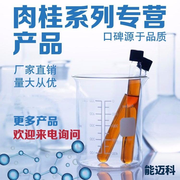 邻三氟甲基肉桂酸生产商,邻三氟甲基肉桂酸含量