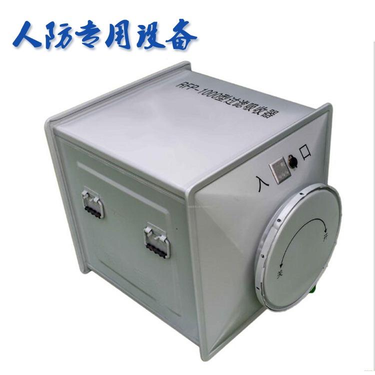 新型过滤吸收器 人防过滤吸收器 RFP-1000型过滤吸收器 人防工程专用过滤吸收器
