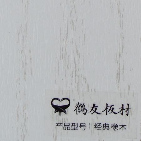 生态板马六甲生态板_鹤友木业_板材十大品牌马六甲生态板_报价品牌商