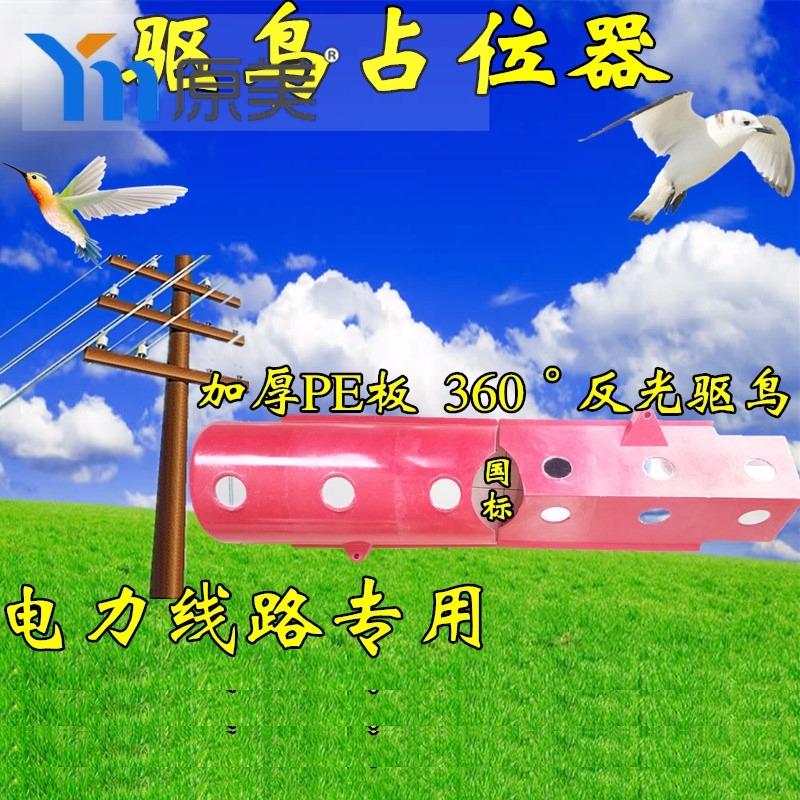 电力驱鸟器|机场驱鸟器|电力线路驱鸟器