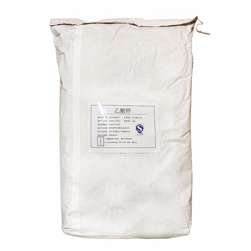食品级醋酸锌 醋酸锌生产厂家