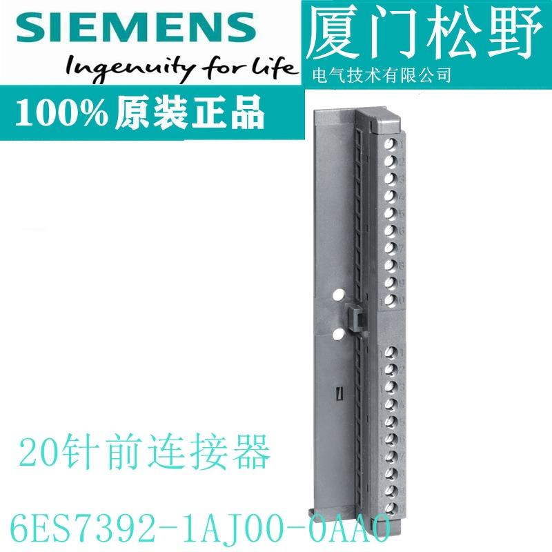 6ES7392-1AJ00-0AA0西门子S7-300前连接器20针 6ES7392-1AJOO-OAAO价格