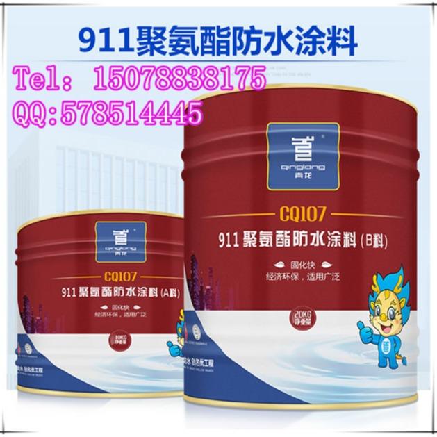 专业生产 防水涂料911聚氨酯防水涂料青龙防水材料公司